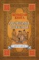 Большая книга афоризмов, житейской мудрости и цитат